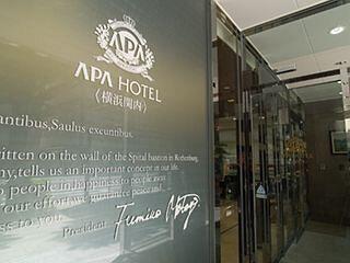 Foto degli esterni Apa Hotel Yokohama Kannai
